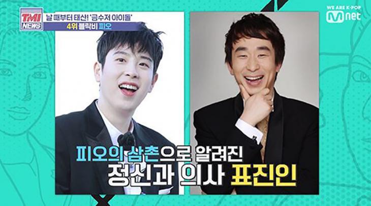 블락비 피오 집안 / Mnet 'TMI NEWS' 방송캡처