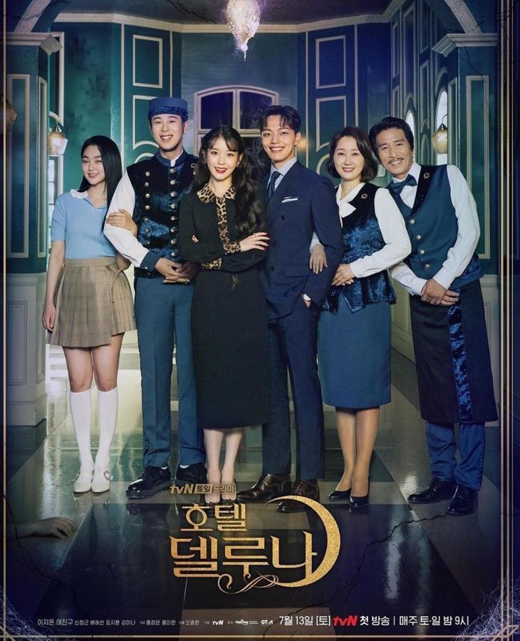 '호텔 델루나' / tvN