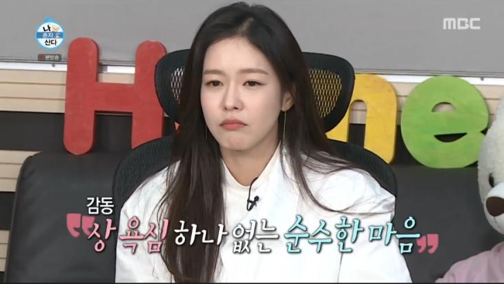 MBC예능 '나 혼자 산다' 방송 캡쳐
