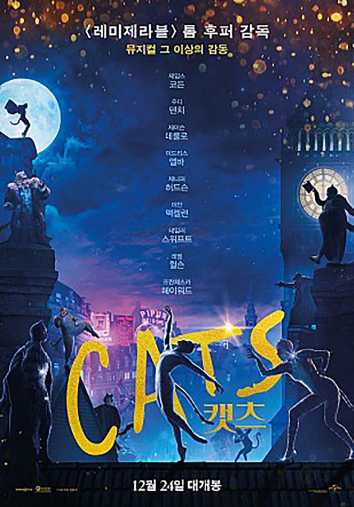 영화 '캣츠' 메인 포스터