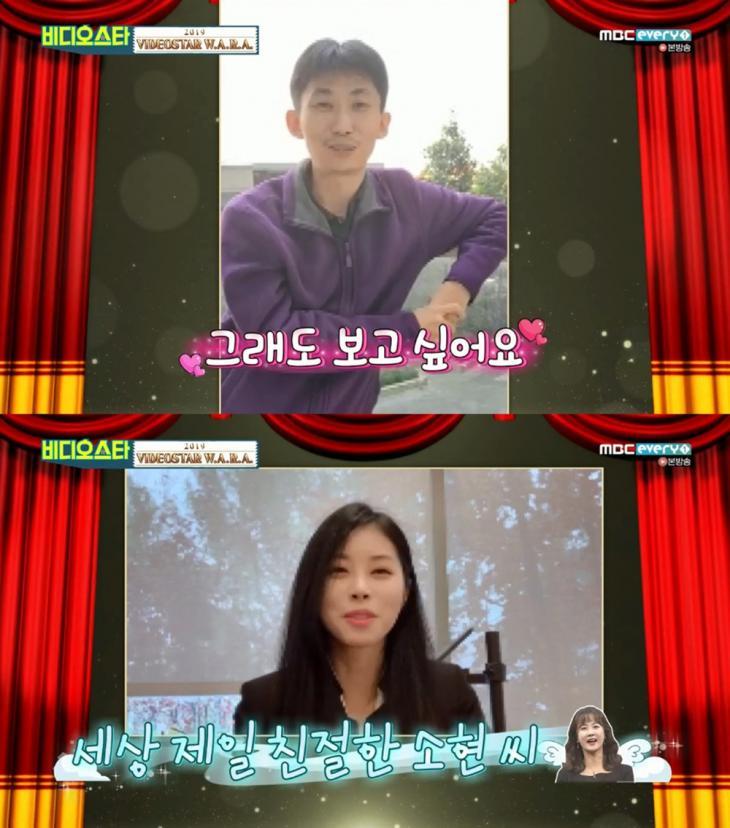 MBC에브리원 '비디오스타' 방송 캡처