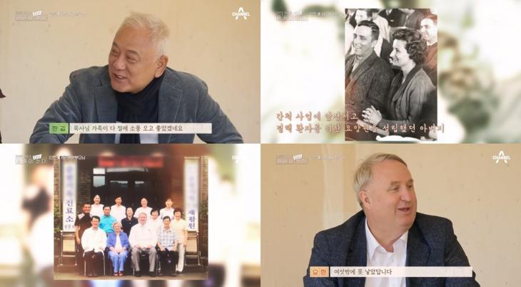 채널A '길길이 다시 산다' 방송 캡처