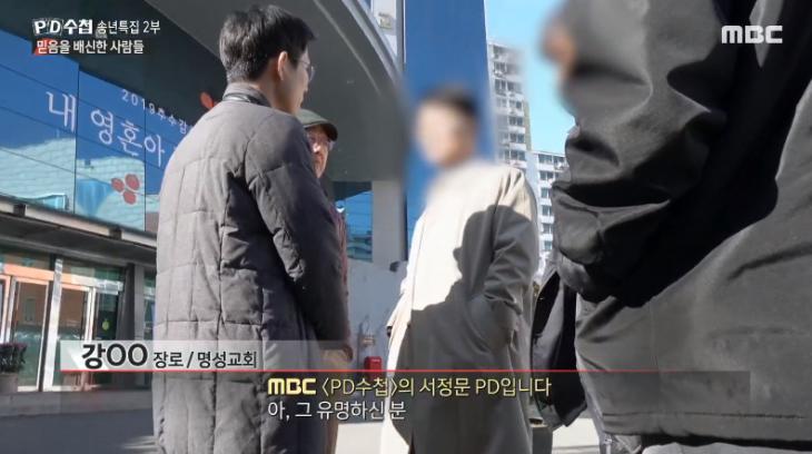 MBC '피디수첩(PD수첩)' 방송 캡처