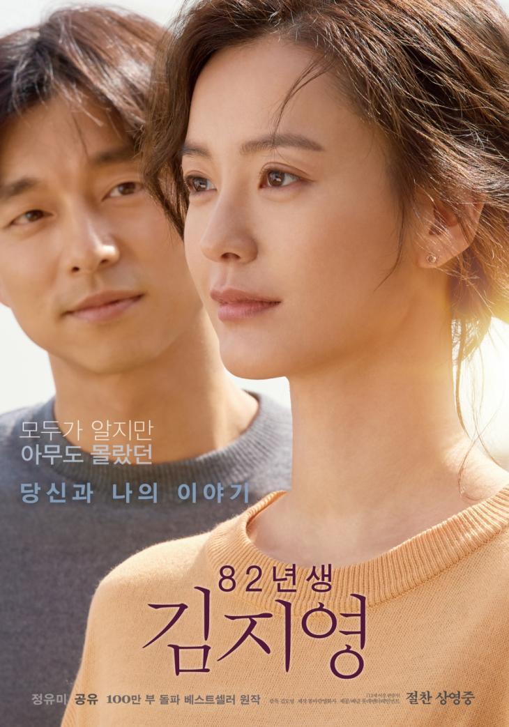 영화 '82년생 김지영'