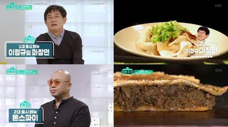 이경규-돈스파이크 / KBS2 '신상출시 편스토랑' 방송캡처
