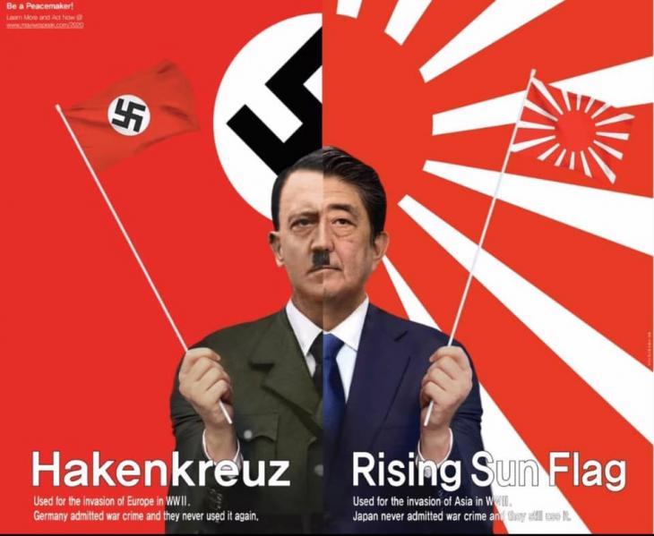 나치의 하켄크로이츠와 일본의 욱일기의 동일성을 알린 포스터 / 반크