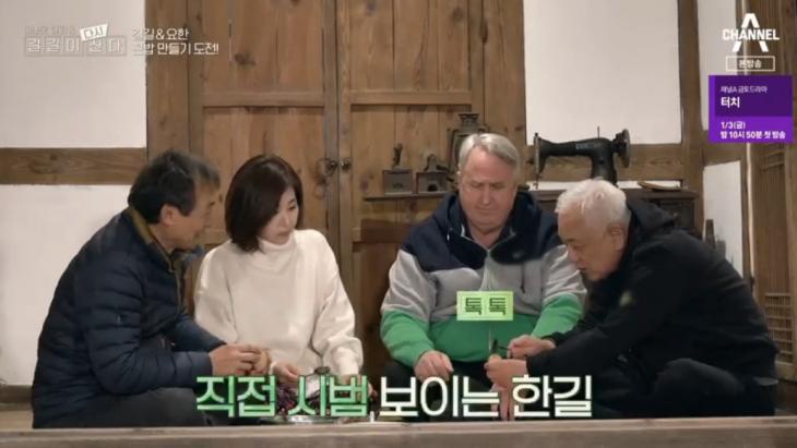 채널A 시사교양프로그램 '어바웃 해피&길길이 다시 산다'