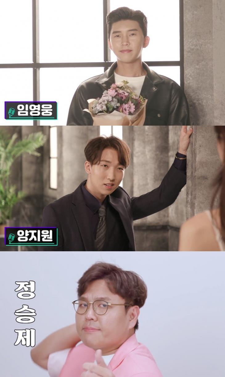 임영웅-양지원-정승제 / TV조선 '미스터트롯' 네이버 TV 영상 캡처