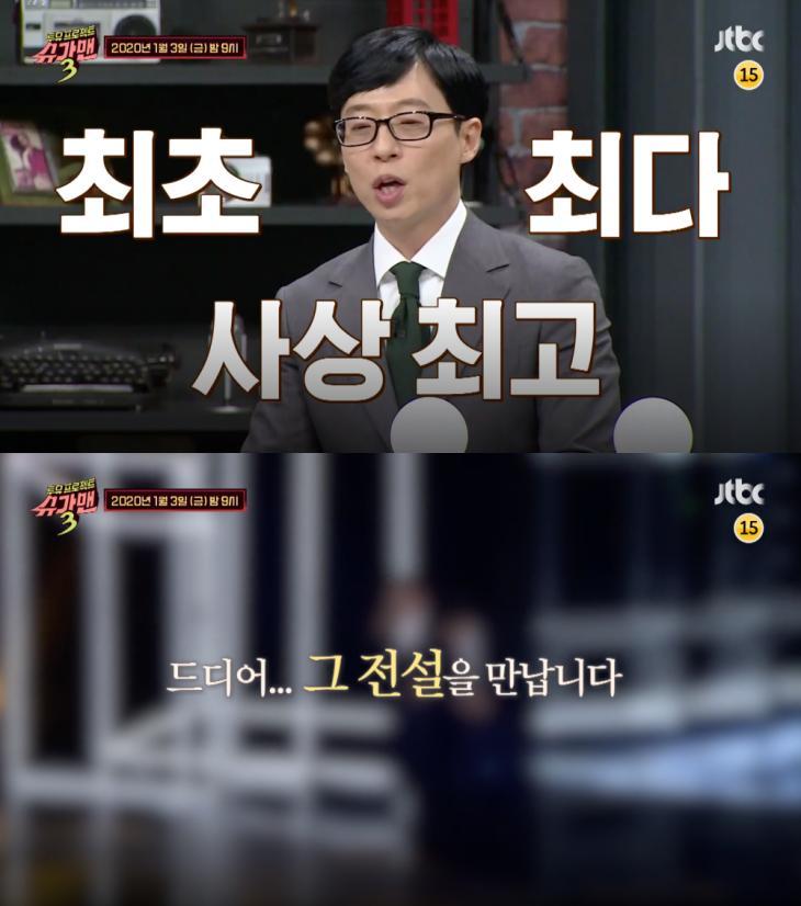 JTBC '투유 프로젝트-슈가맨3' 예고 캡처