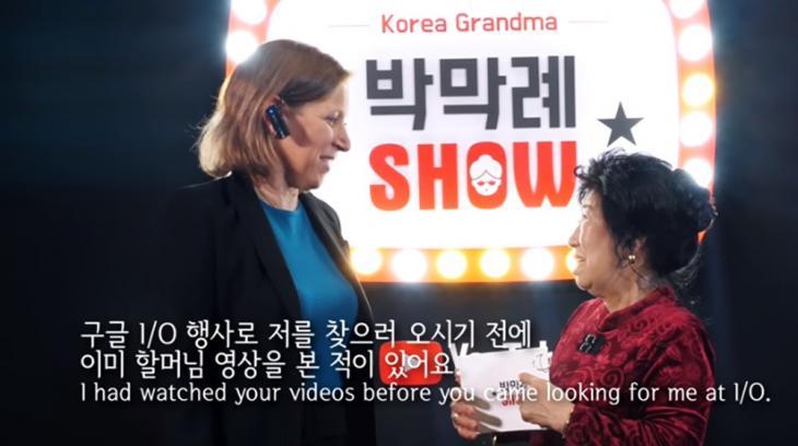 유튜브 CEO 수잔 보이치키-박막례 / 박막례 할머니 유튜브 채널 영상 캡처