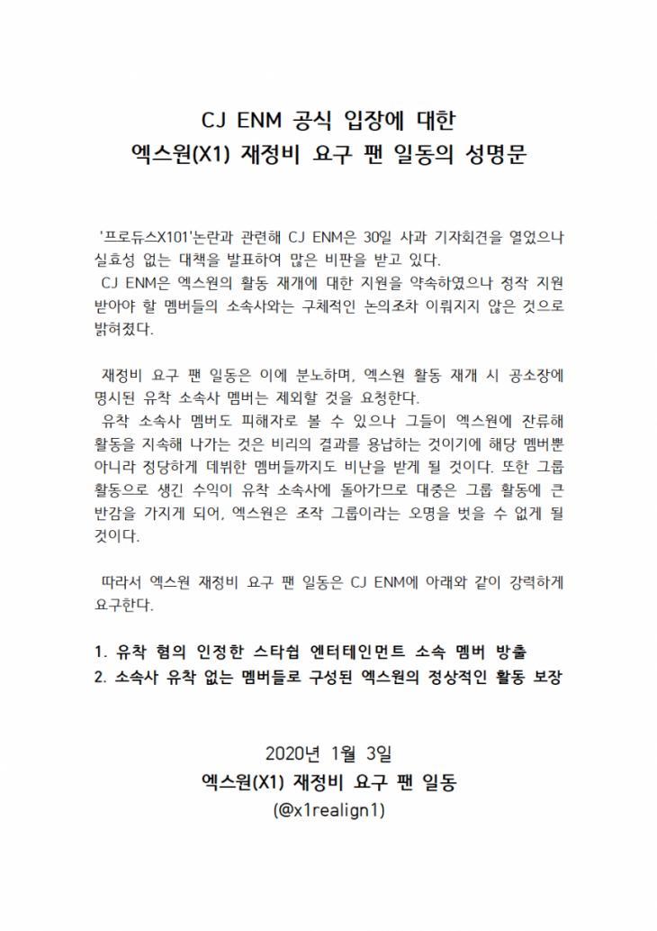 '프로듀스X101' 재정비 요구 팬 일동의 성명문