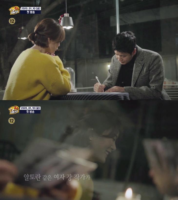 SBS '진짜 농구, 핸섬 타이거즈' 2차 티저 영상 캡처