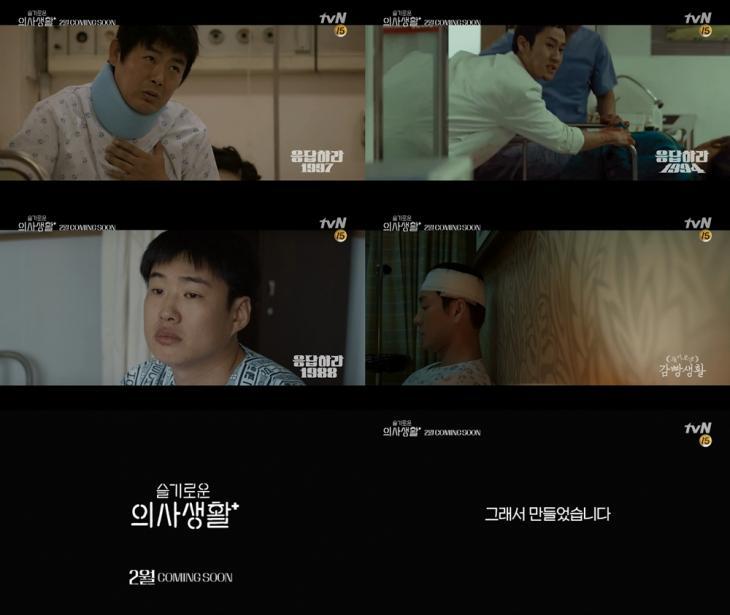tvN '슬기로운 의사생활' 티저 캡처