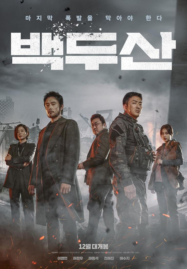 영화 '백두산' 포스터 / CJ엔터테인먼트