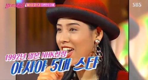 양수경 / SBS '불타는 청춘'