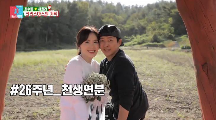 하희라-최수종 / 방송 캡처