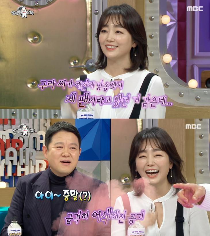 이연수-김구라 / 네이버 tv캐스트