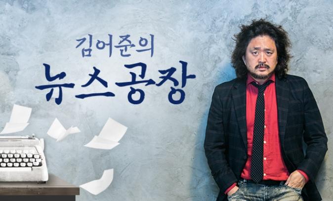 tbs FM '김어준의 뉴스공장' 홈페이지 캡쳐