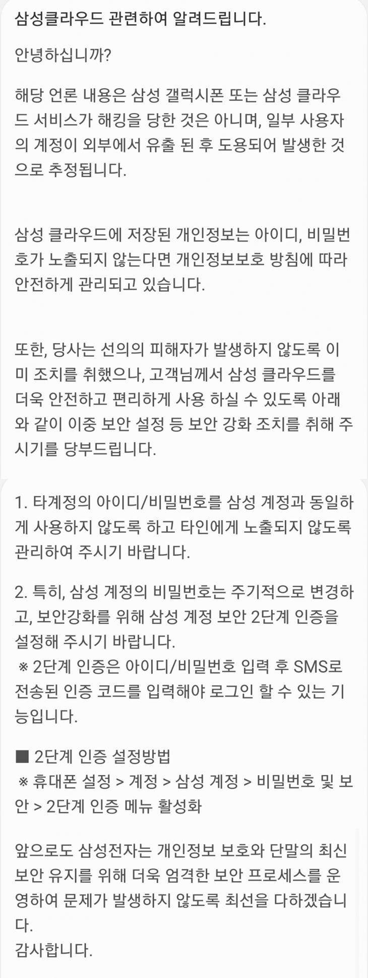 삼성 멤버스 공지사항
