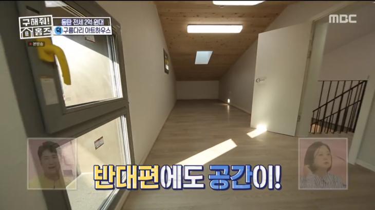 MBC 구해줘홈즈 캡처