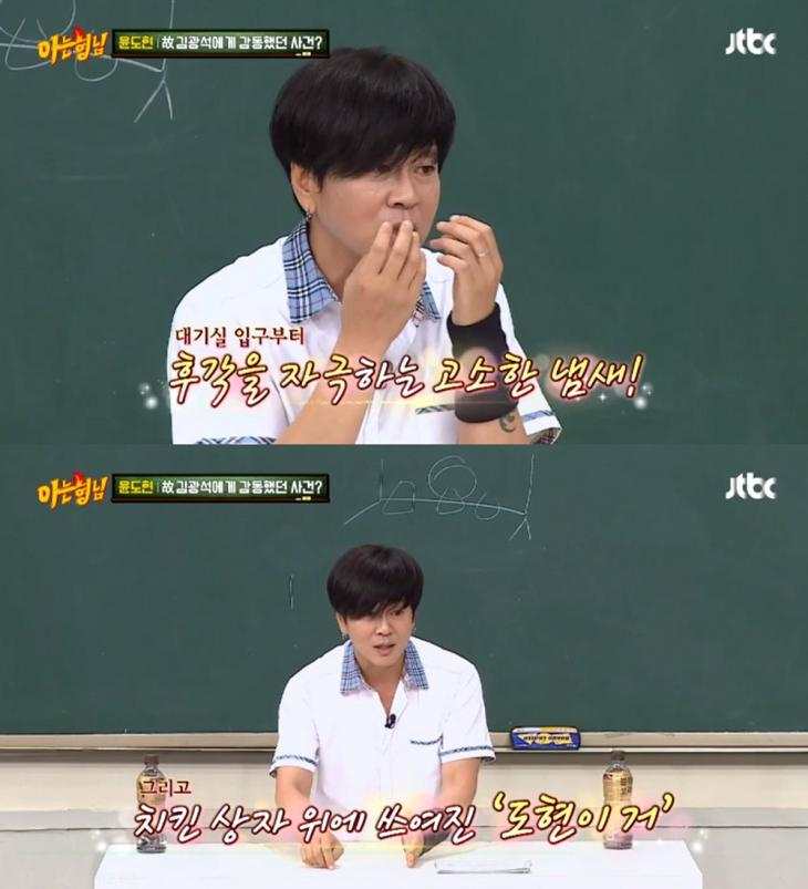 JTBC '아는형님' 방송 캡처