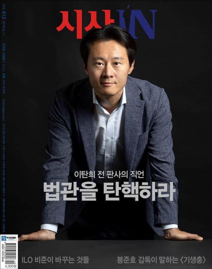 이탄희 전 판사 페이스북
