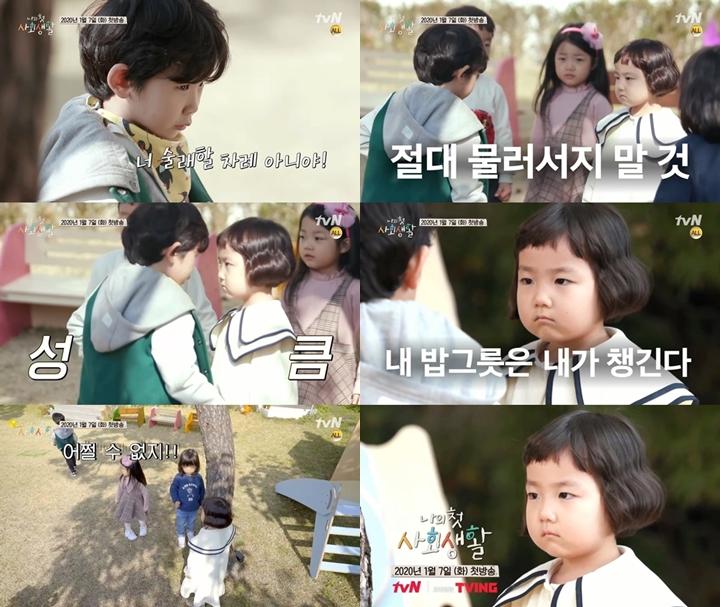 tvN '나의 첫 사회생활'
