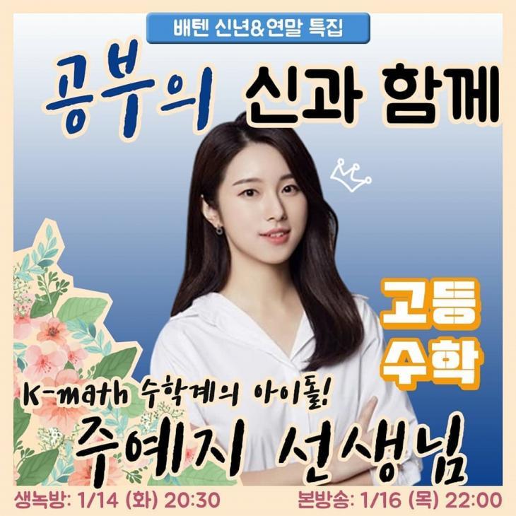 SBS 파워FM '배성제의 텐' 인스타그램