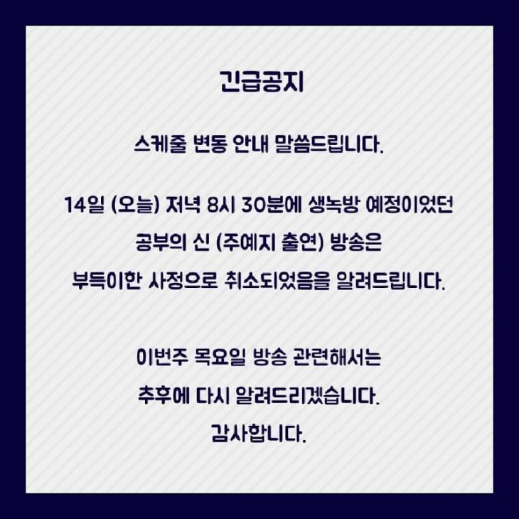 SBS '배성재의 텐' 인스타그램