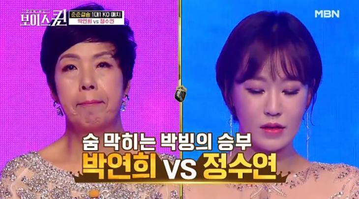 박연희-정수연 / MBN '보이스퀸' 방송캡처