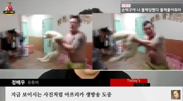 정배우 유튜브 캡처