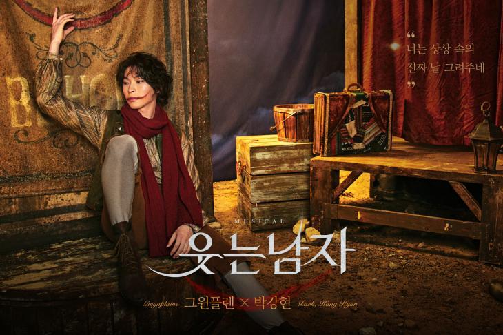 박강현 / '웃는 남자' 포스터