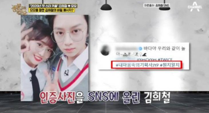 김희철-모모 / 김희철 인스타그램