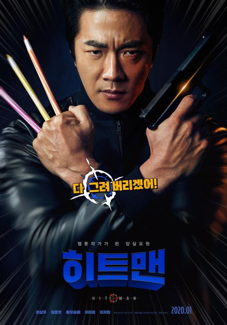 영화 '히트맨' 포스터 / 롯데엔터테인먼트