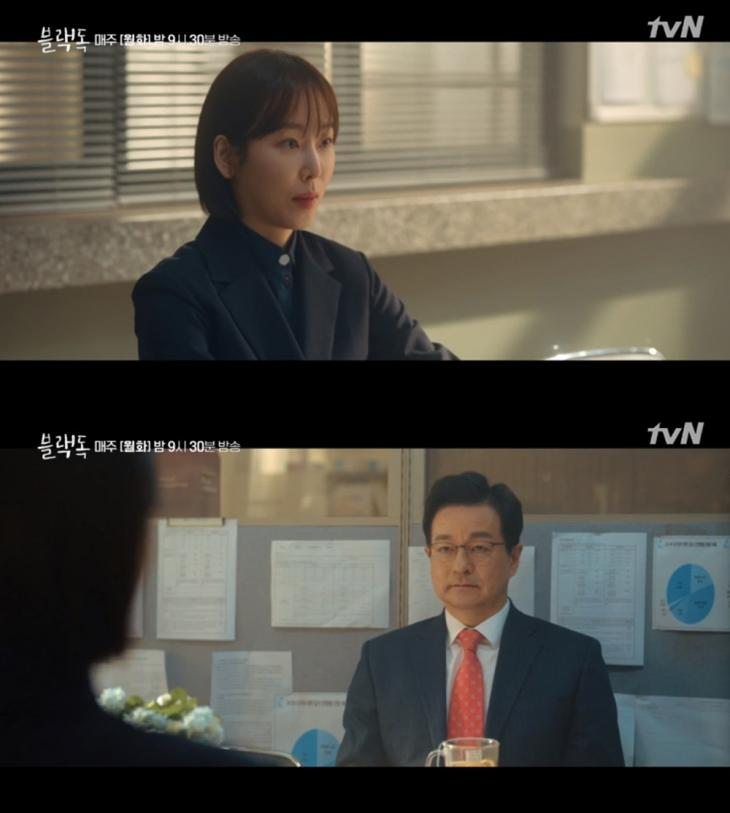 tvN '블랙독' 방송 캡처