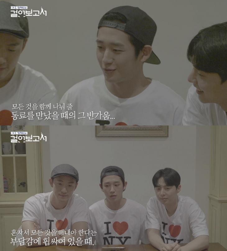 KBS2 '정해인의 걸어보고서' 방송 캡처