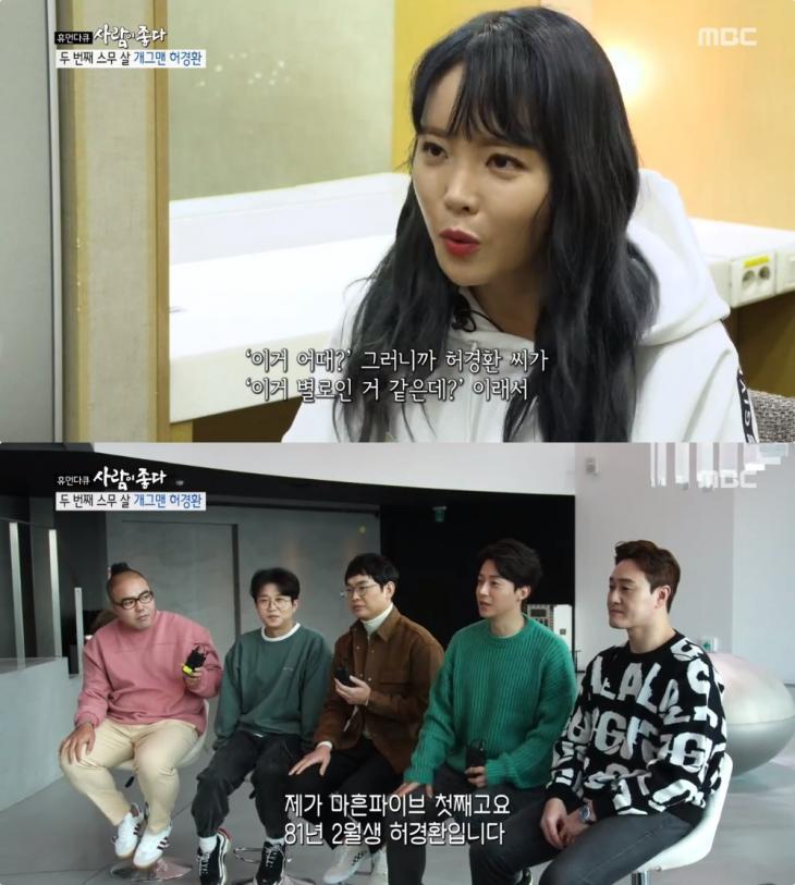 MBC '휴먼다큐 사람이 좋다' 방송 캡처