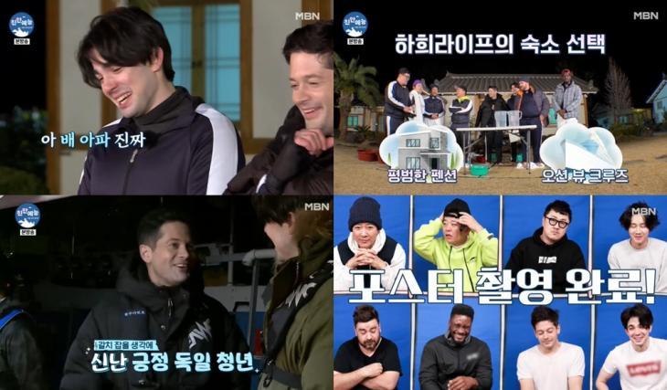 MBN'친한 예능'방송캡처