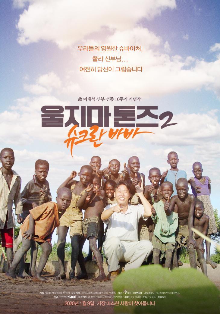 영화 '울지마 톤즈 2 : 슈크란 바바' 포스터