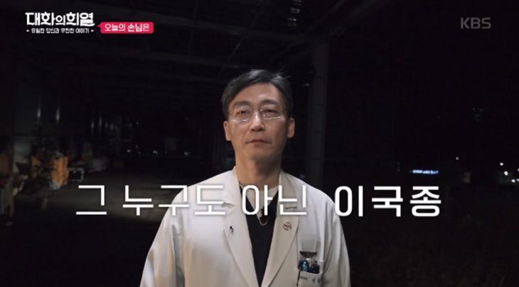 이국종 / 방송 캡처