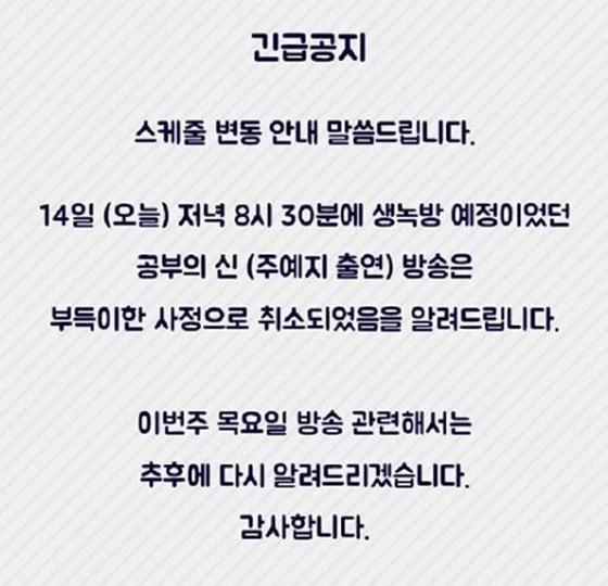 SBS 파워FM '배성재의 텐'