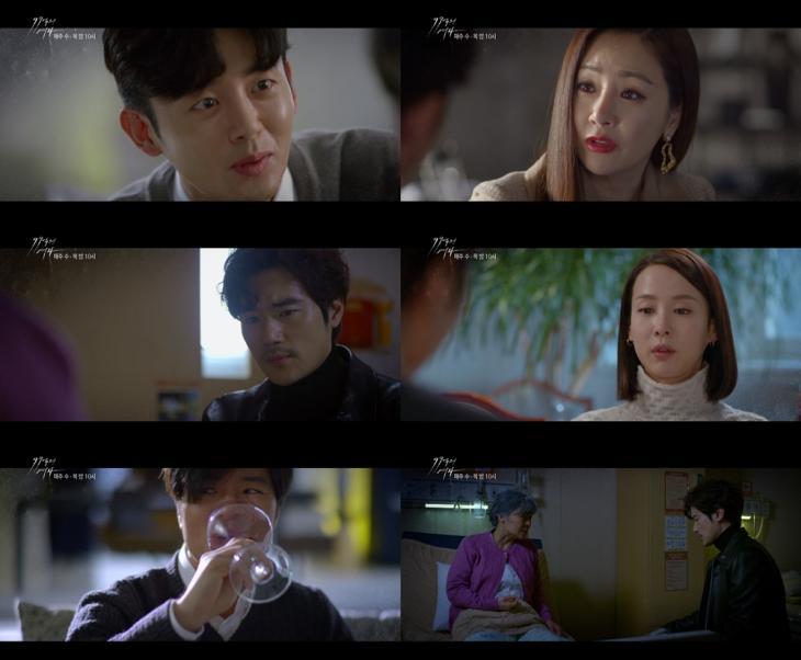 KBS2 '99억의 여자' 방송 캡처
