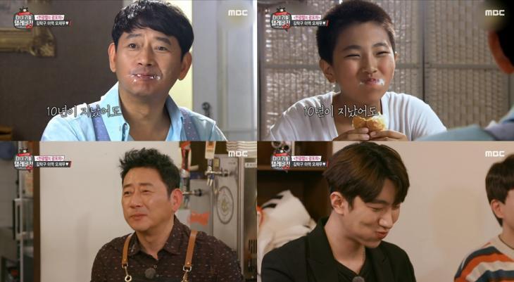 MBC '마이 리틀 텔레비전' 방송 캡처