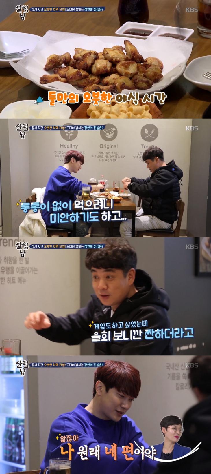 KBS2 '살림하는 남자들 시즌2'