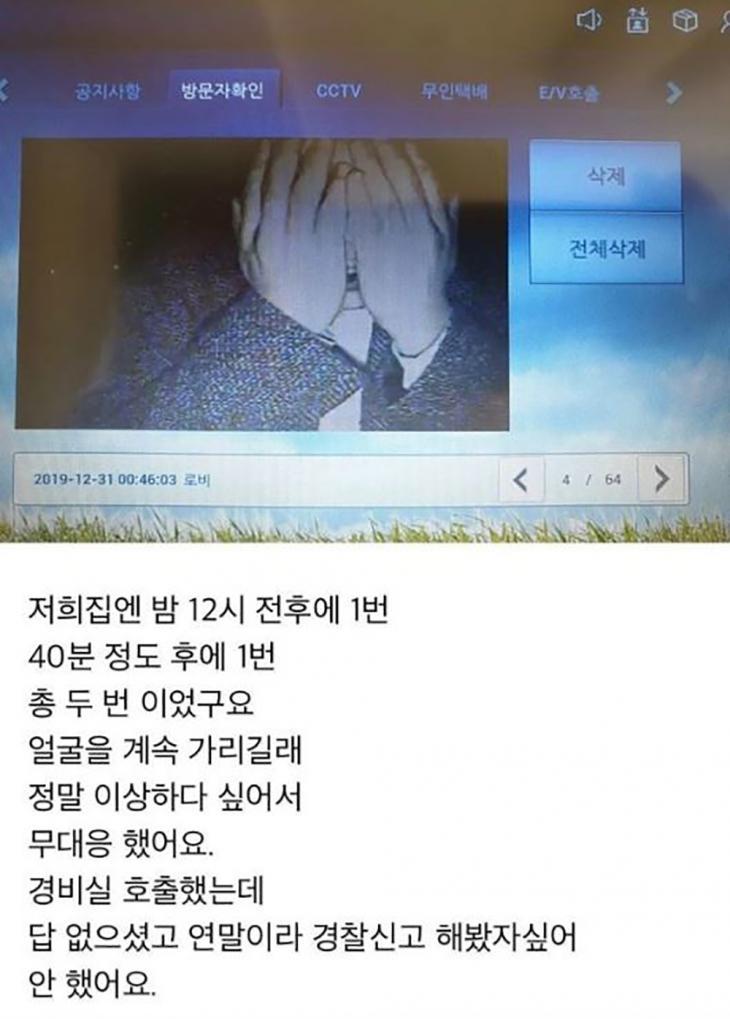엽기토끼 연쇄살인사건 용의자 근황 / 온라인 커뮤니티