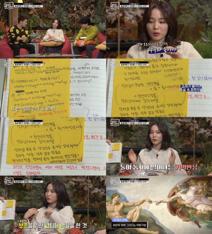 tvN '요즘책방 : 책 읽어드립니다' 방송 캡처