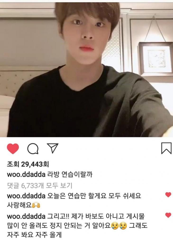 김우석 인스타그램 캡쳐
