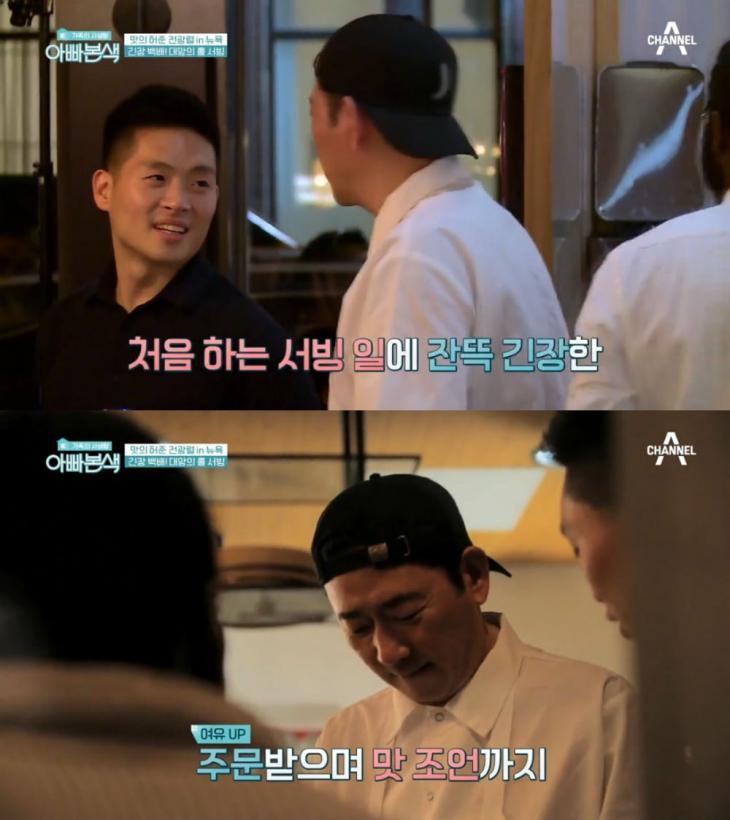 '아빠본색' 방송 캡처