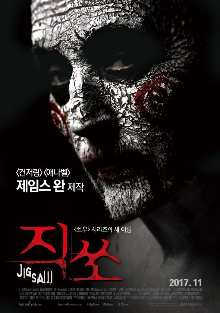 영화 '작쏘' 포스터