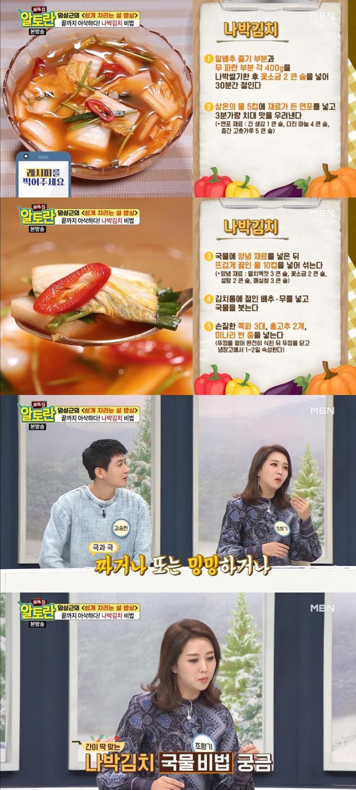 MBN '알토란' 방송 캡처